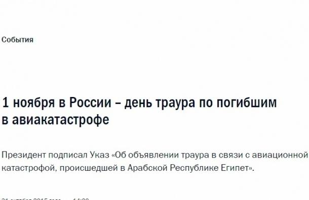 1 ноября – в России день траура по погибшим в авиакатастрофе в Египте