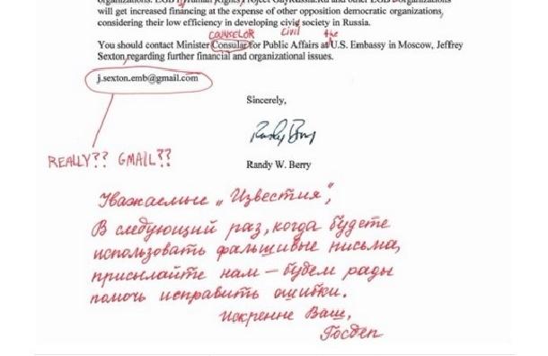 Власти США исправили ошибки в фальшивом письме Госдепа, опубликованном «Известиями»