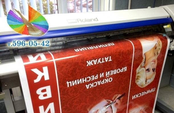 Наклейки широкоформатная печать баннеры Выборгский Калининский Приморский  район СПб ризограф