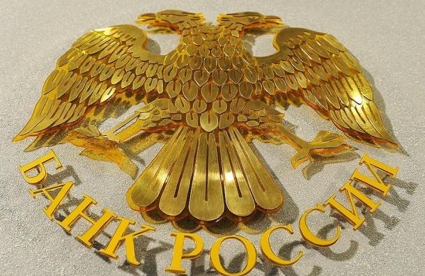 Центробанк отозвал лицензию у «Ипозембанка»