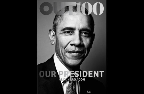 Обама сфотографировался на обложку ЛГБТ-журнала Out Magazine