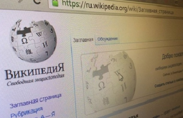 Роскомнадзор хочет запретить несколько статей с «Википедии»