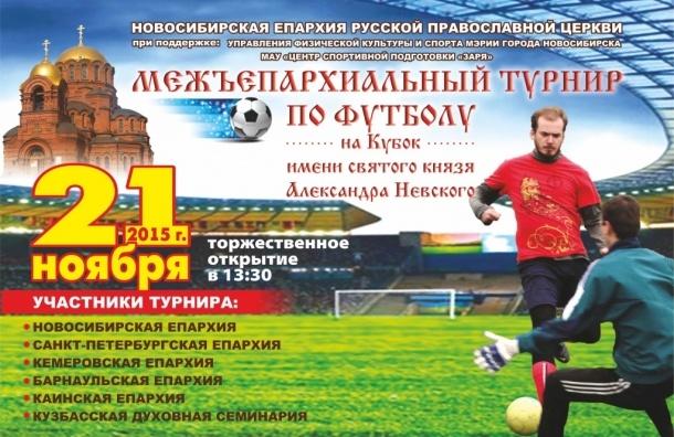 Священники шести епархий России сразятся в турнире по футболу в Новосибирске