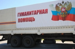 Колонна с гуманитарной помощью отправится в Донбасс