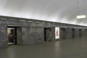 Станцию «Московскую» закрыли из-за подозрительного предмета