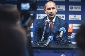 Главный тренер СКА Сергей Зубов избавился от приставки «и.о.»