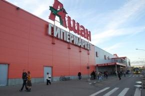 Петербургский «Ашан» оштрафовали на 130 тысяч