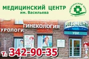 Новогодняя акция Гинеколог Приморский Выборгский Курортный район