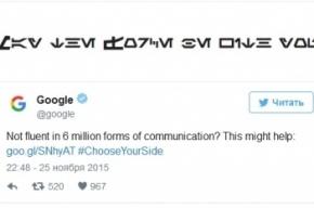 Google создал переводчик на галактический язык из «Звездных войн»