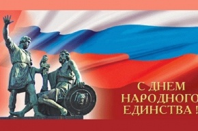 Что за праздник сегодня в России: Как страна отмечает День народного единства