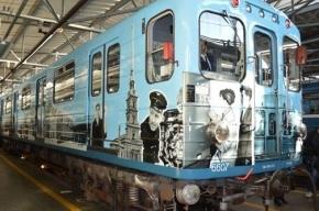 График движения поезда «Воспоминание» опубликовал петербургский метрополитен