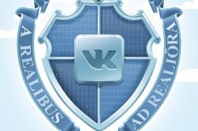 «ВКонтакте» открывает в Петербурге свой университет