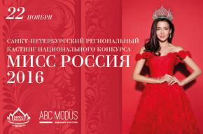 Региональный отборочный тур национального конкурса «Мисс Россия 2016» в Санкт-Петербурге.