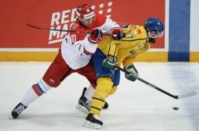 Российские хоккеисты обыграли шведов на первом этапе Евротура