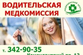 Водительская комиссия СПб Приморский Выборгский Курортный район СПб