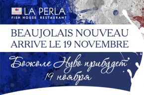 Праздник Божоле Нуво в ресторане La Perla Fish House 19 ноября