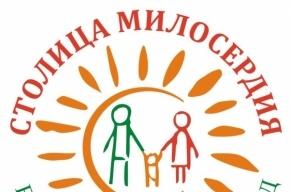 В Петербурге дан старт благотворительному проекту «Наш дом – Россия»