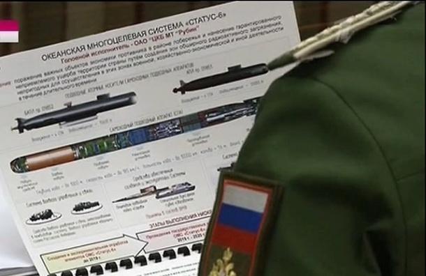 Секретное оружие России «Статус 6» рассекретили