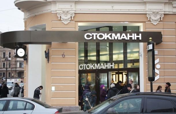 Stockmann уходит из России