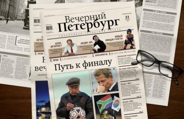 Любимая газета полковника Макарова