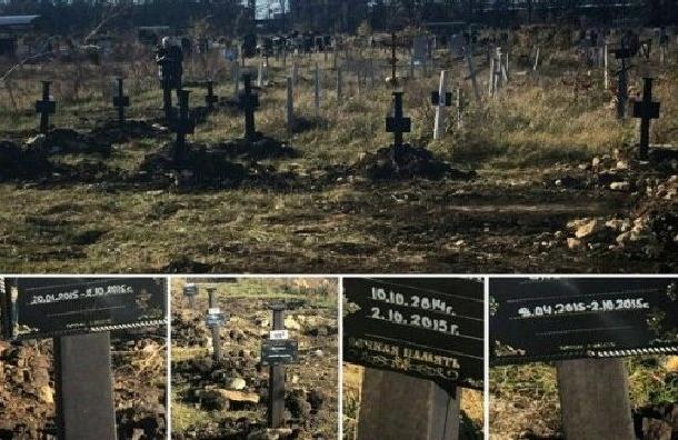 СК проверит массовое захоронение мертворожденных детей в Ставрополе