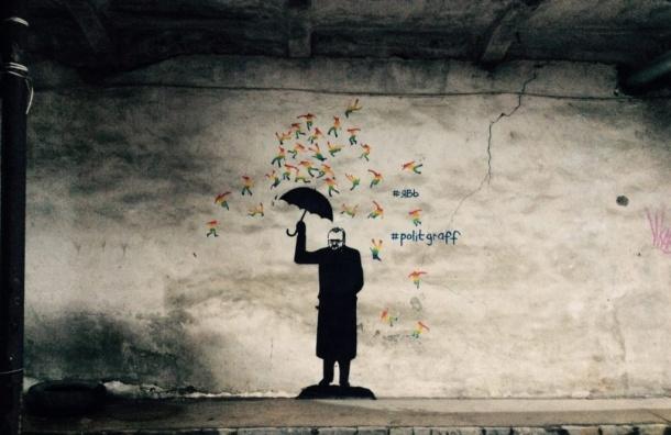 Граффити с Милоновым появилось на одном из домов Петербурга