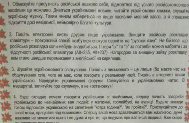 СМИ: киевским школьникам помогают забыть русский язык