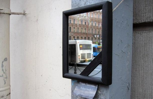 Художник сделал инсталляцию на Невском: повесил зеркало с траурной лентой