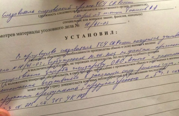 Квартиры сотрудников «Открытой России» обыскивают по делу ЮКОСа