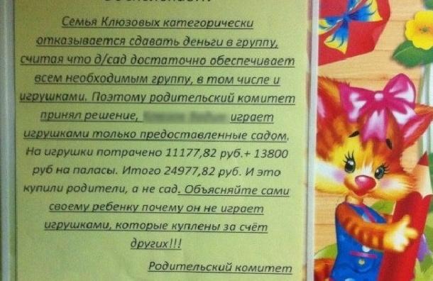 Воспитаннику детского сада запретили играть в игрушки, на которые не скидывались родители