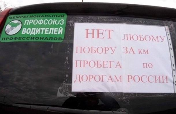 Протестующие дальнобойщики сообщили осоздании независимого профсоюза