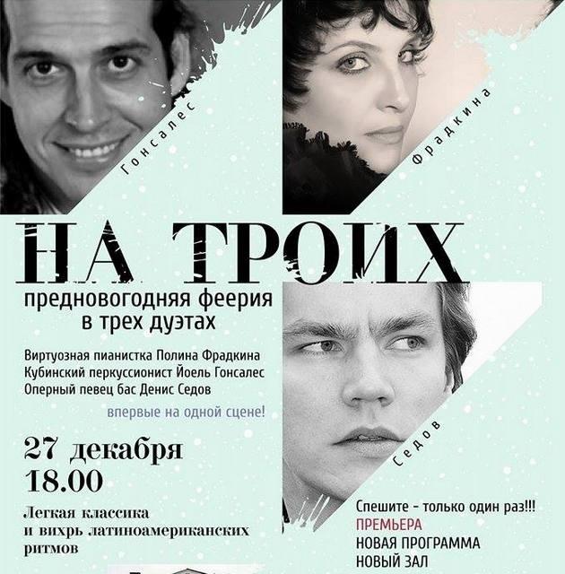 _Вечер дуэтов