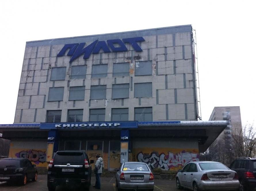 Заброшенный кинотеатр «Пилот» (бывший «Выборгский»), служит сегодня пристанищем для людей без определенного места жительства
