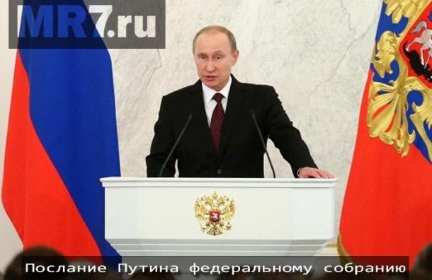 Итоги послания 2015: О чем говорил Путин в Кремле?