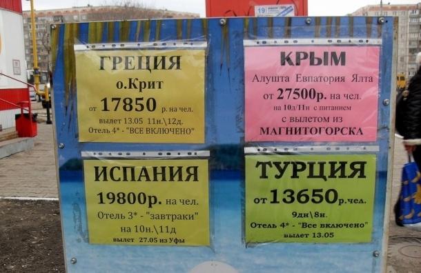 Систему «всё включено» могут ввести на российских курортах