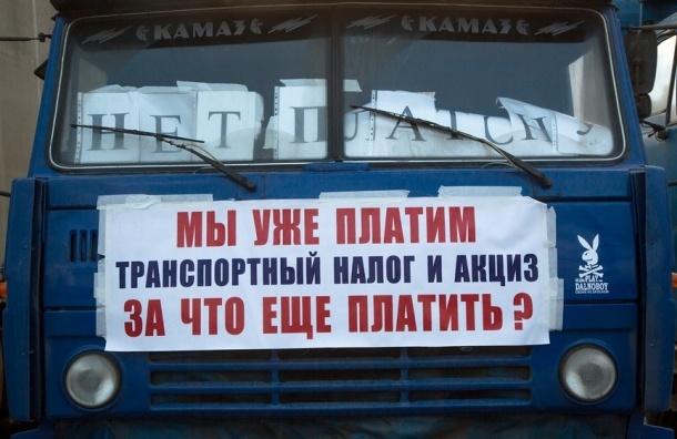 Дальнобойщики будут протестовать до отмены «Платона»