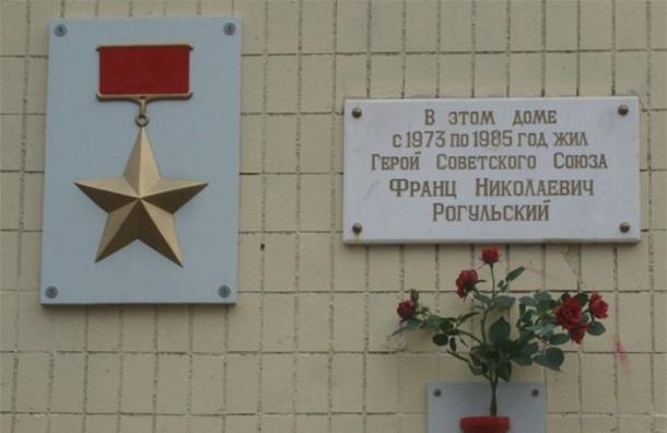 Правила установки мемориальных досок изменят в Петербурге