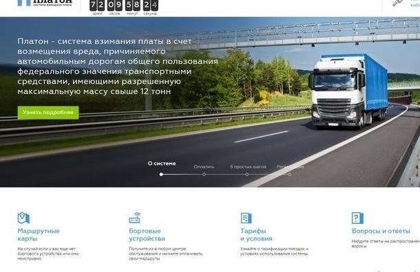 Путин выступил за отмену транспортного налога в пользу «Платона»