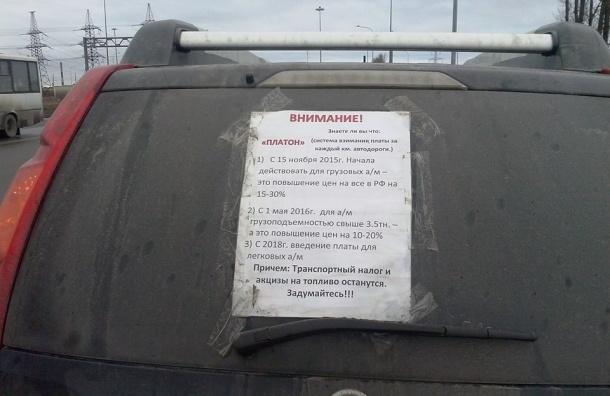 «Улитка» дальнобойщиков в Петербурге завершилась