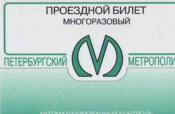 Проездные подорожают с 1 января в Петербурге