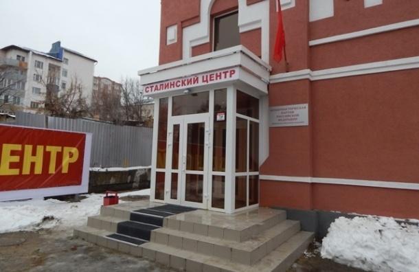Коммунисты открыли в Пензе «Центр Сталина»