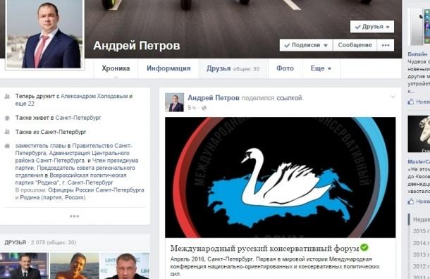 Петров рекламирует форум крайне правых
