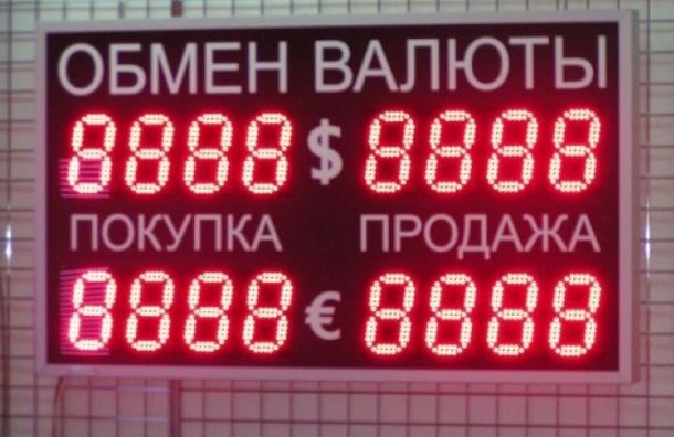 Центробанк ввел ужесточения по обмену валют