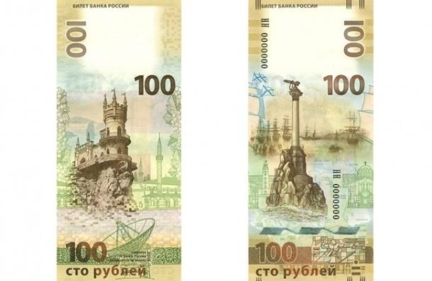 ЦБ выпустил купюру, посвященную Крыму