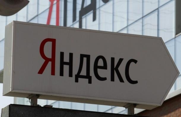 Сотруднику Яндекса, который пытался продать исходный код сервиса, присудили два года условно