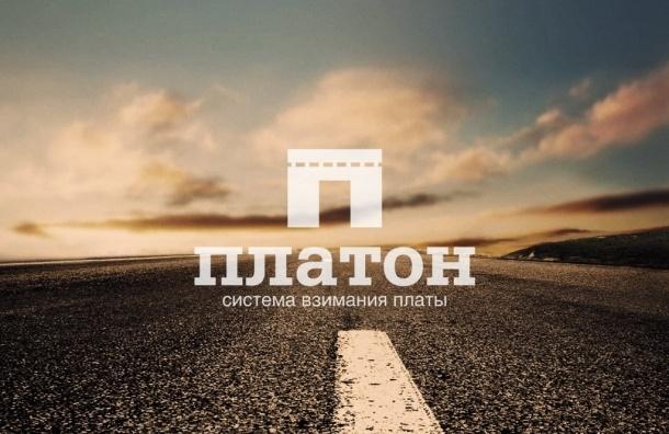 Секретное концессионное соглашение по «Платону» опубликовал Навальный