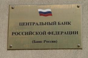 Два московских банка остались без лицензии