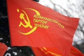 Киевский суд запретил Компартию