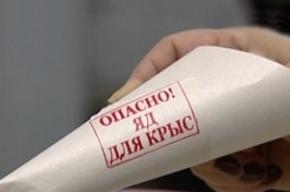 «Уральская отравительница» хотела убить своего сына крысиным ядом