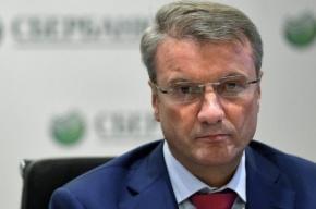 Глава Сбербанка считает, что в 2016 году каждый десятый банк России потеряет лицензию